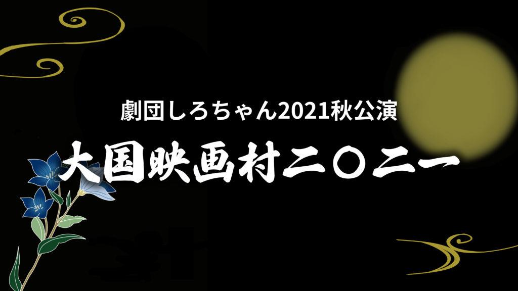 劇団しろちゃん2021秋公演 大国映画村二〇二一